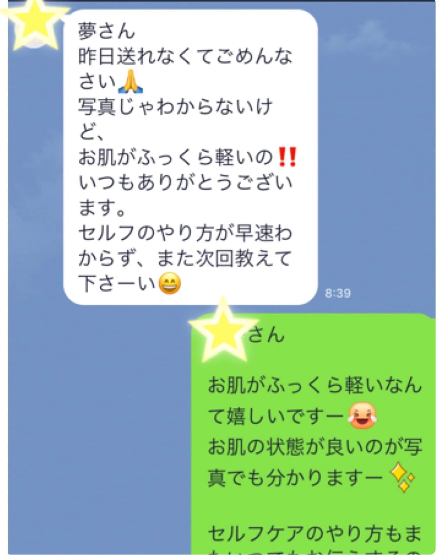 お客さまの声(小顔)@LINE