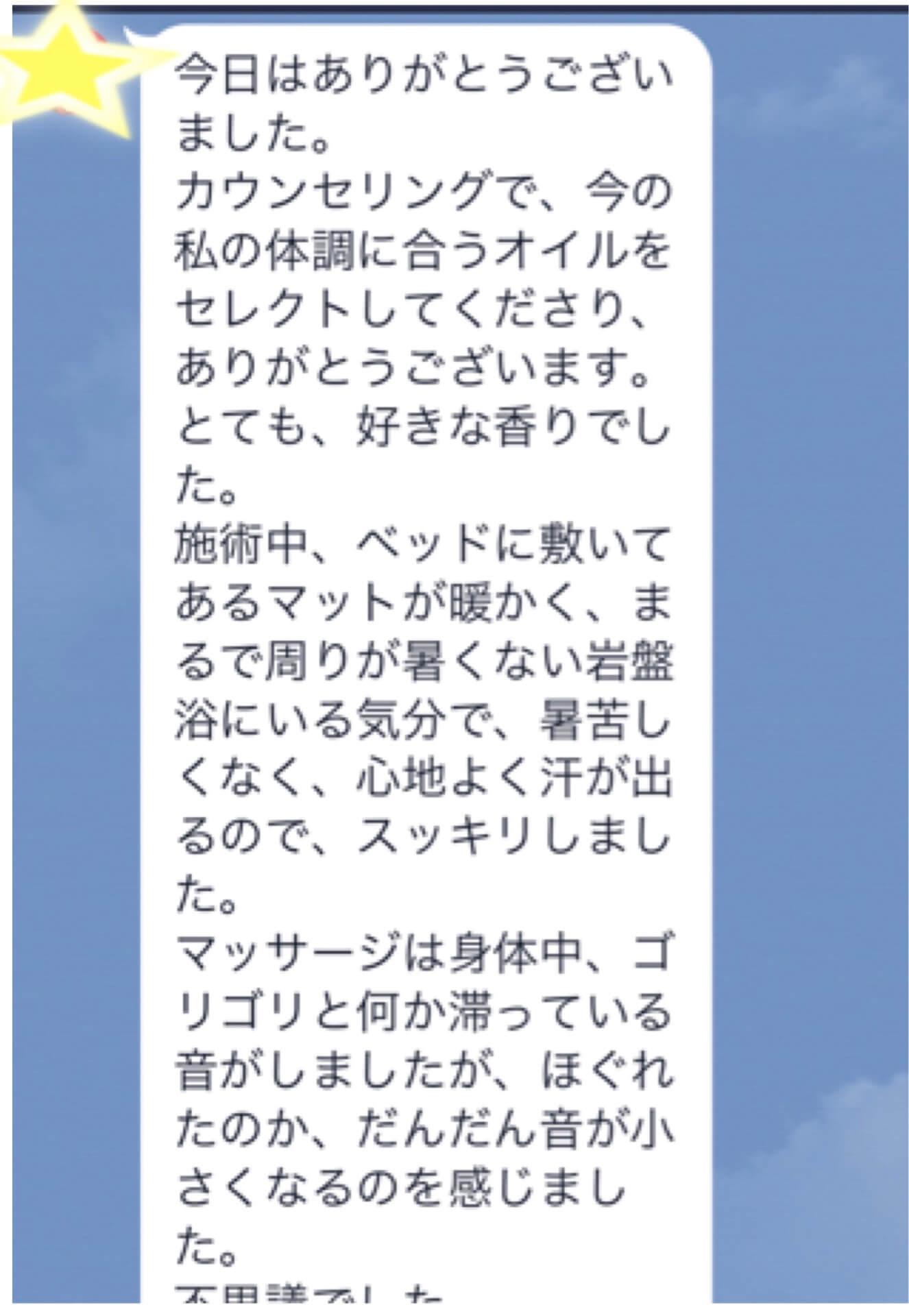 お客さまの声(深層)@LINE