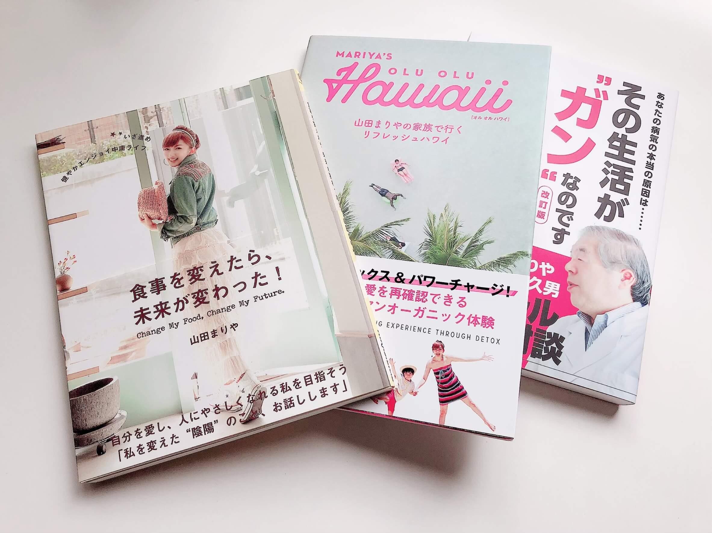 まりやさんの本